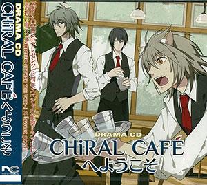 CD ドラマCD「CHiRAL CAFEへようこそ」[ニトロプラス/デジターボ]【送料無料】《在庫切れ》