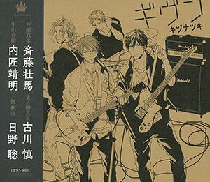 CD ドラマCD 「ギヴン-given-」 / 斉藤壮馬、古川慎、内匠靖明、日野聡 ほか