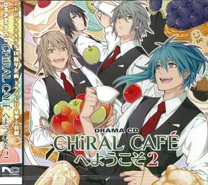 CD ドラマCD 「CHiRAL CAFEへようこそ 2」 / 鳥海浩輔、波多野和俊、春野風、私市淳 他[ニトロプラス]《在庫切れ》