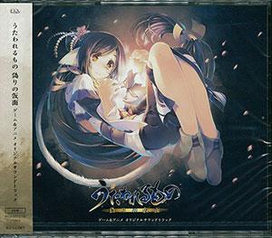 CD 「うたわれるもの 偽りの仮面」ゲーム&TVアニメ オリジナルサウンドトラック[キングレコード]《在庫切れ》