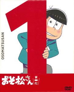 【特典】DVD おそ松さん 第一松[エイベックス]《在庫切れ》
