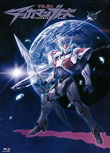 BD 宇宙の騎士テッカマンブレード Blu-ray BOX 初回限定生産版 (Blu-ray Disc)[キングレコード]【送料無料】《在庫切れ》