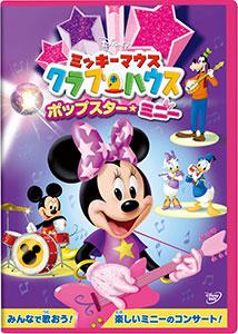 DVD ミッキーマウス クラブハウス/ポップスター・ミニー[ウォルト・ディズニー・スタジオ・ジャパン]《在庫切れ》