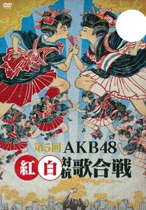 DVD 第5回 AKB48 紅白対抗歌合戦[エイベックス]《取り寄せ※暫定》