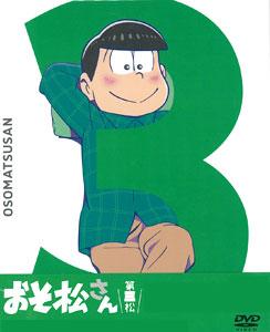 DVD おそ松さん 第三松[エイベックス]《在庫切れ》