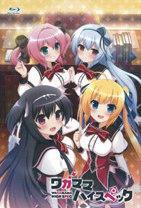 BD ワガママハイスペック 初回限定特装版 (Blu-ray Disc)
