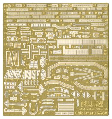 ちび丸グレードアップパーツシリーズ No.15 ちび丸艦隊 加賀 専用エッチングパーツ[フジミ模型]《取り寄せ※暫定》