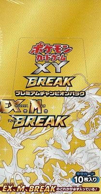 ポケモンカードゲームXY BREAK プレミアムチャンピオンパック EX×M×BREAK 10パック入りBOX[ポケモン]《在庫切れ》