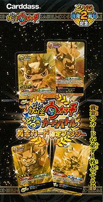 妖怪ウォッチ とりつきカードバトル 黄金カード確定ブースター [YWE03] 20パック入りBOX[バンダイ]《在庫切れ》
