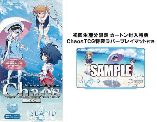 【特典】ChaosTCG ブースターパック ISLAND 16BOX入りカートン[ブシロード]【送料無料】《在庫切れ》