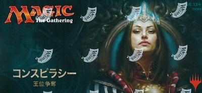 マジック:ザ・ギャザリング コンスピラシー:王位争奪 ブースター 日本語版 36パック入りBOX[Wizards of the Coast]【送料無料】《在庫切れ》