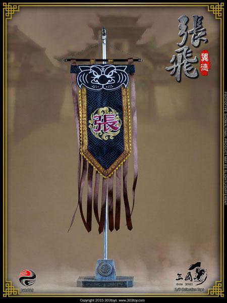1/6 三国志シリーズ 張飛 戦旗