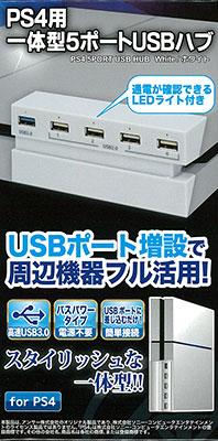 PS4用 一体型5ポートUSBハブ (ホワイト)[アンサー]《在庫切れ》