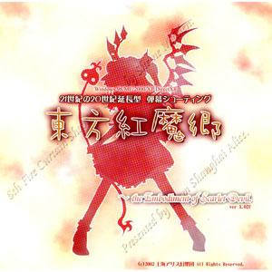 PCソフト 東方紅魔郷~the Embodiment of Scarlet Devil~[上海アリス幻樂団]【送料無料】《在庫切れ》