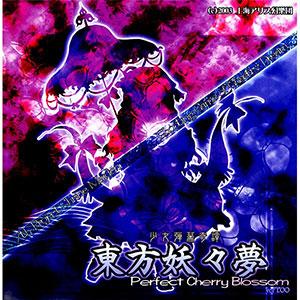 PCソフト 少女弾幕奇譚 東方妖々夢 Perfect Cherry Blossom[上海アリス幻樂団]【送料無料】《在庫切れ》