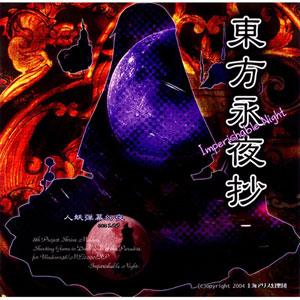 PCソフト 東方永夜抄 Imperishable Night[上海アリス幻樂団]【送料無料】《在庫切れ》