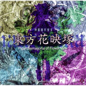 PCソフト 東方花映塚~Phantasmagoria of Flower View[上海アリス幻樂団]【送料無料】《発売済・在庫品》