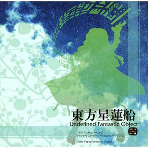 PCソフト 東方星蓮船 ~Undefined Fantastic Object[上海アリス幻樂団]【送料無料】《在庫切れ》