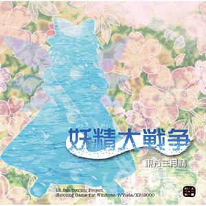 PCソフト 妖精大戦争 ~東方三月精[上海アリス幻樂団]《発売済・在庫品》