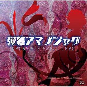 PCソフト 弾幕アマノジャク ~ Impossible Spell Card.[上海アリス幻樂団]【送料無料】《発売済・在庫品》
