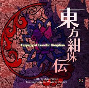 PCソフト 東方紺珠伝 ~ Legacy of Lunatic Kingdom.[上海アリス幻樂団]【送料無料】《発売済・在庫品》