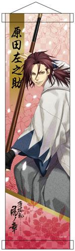 薄桜鬼 真改 ミニタペストリー 原田左之助(再販)[コンテンツシード]《在庫切れ》