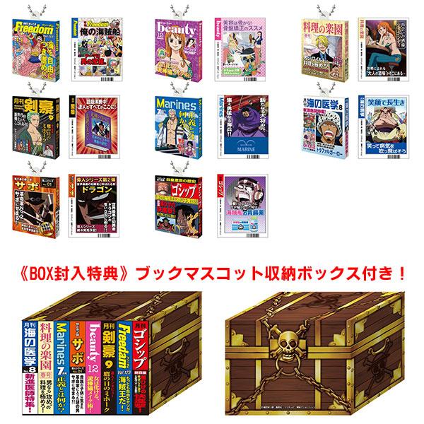 【特典】ワンピース ブックマスコット 8個入りBOX[エンスカイ]《在庫切れ》