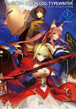 Fate/EXTRA MOON LOG:TYPEWRITER I(書籍)[TYPE-MOON BOOKS]【送料無料】《発売済・在庫品》