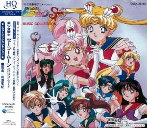 CD 美少女戦士セーラームーンSuperS MUSIC COLLECTION[コロムビアミュージックエンタテインメント]《在庫切れ》