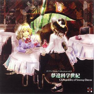 CD 夢違科学世紀 ~ Changeability of Strange Dream.[上海アリス幻樂団]【送料無料】《発売済・在庫品》