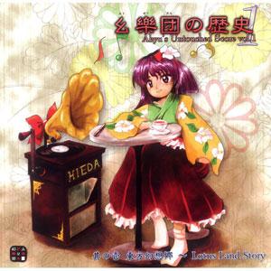 CD 幺樂団の歴史1~Akyu's Untouched Score vol.1[上海アリス幻樂団]【送料無料】《発売済・在庫品》