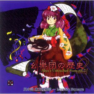 CD 幺樂団の歴史2~Akyu's Untouched Score vol.2[上海アリス幻樂団]【送料無料】《在庫切れ》