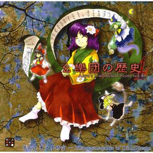 CD 幺樂団の歴史4~Akyu's Untouched Score vol.4[上海アリス幻樂団]【送料無料】《在庫切れ》