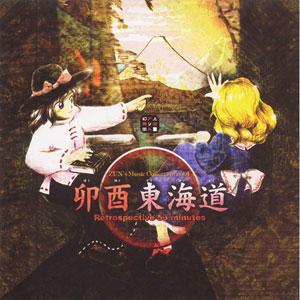 CD 卯酉東海道~Retrospectove 53 minutes[上海アリス幻樂団]《発売済・在庫品》