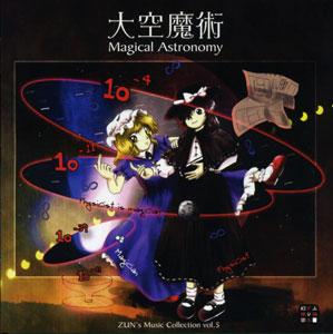 CD 大空魔術 Magical Astronomy[上海アリス幻樂団]【送料無料】《在庫切れ》