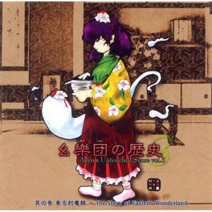 CD 幺樂団の歴史3~Akyu's Untouched Score vol.3[上海アリス幻樂団]【送料無料】《発売済・在庫品》