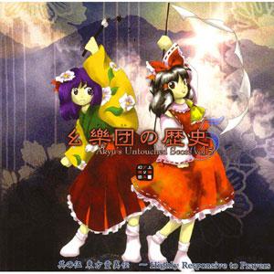 CD 幺樂団の歴史5~Akyu's Untouched Score vol.5[上海アリス幻樂団]【送料無料】《発売済・在庫品》