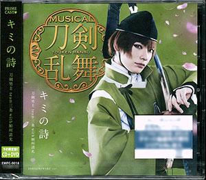CD 刀剣男士 team三条 with加州清光 / 「キミの詩」 予約限定盤C DVD付[PRIME CAST]《在庫切れ》