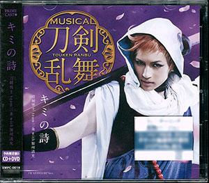 CD 刀剣男士 team三条 with加州清光 / 「キミの詩」 予約限定盤D DVD付[PRIME CAST]《在庫切れ》