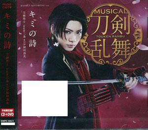 CD 刀剣男士 team三条 with加州清光 / 「キミの詩」 予約限定盤F DVD付[PRIME CAST]《在庫切れ》