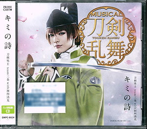 CD 刀剣男士 team三条 with加州清光 / 「キミの詩」 プレス限定盤C[PRIME CAST]《在庫切れ》