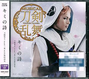 CD 刀剣男士 team三条 with加州清光 / 「キミの詩」 プレス限定盤D[PRIME CAST]《在庫切れ》