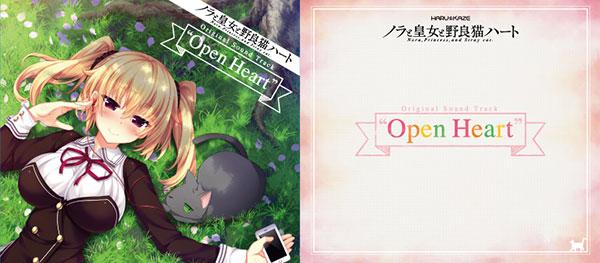 CD ノラと皇女と野良猫ハート オリジナルサウンドトラック『Open Heart』[HARUKAZE]《在庫切れ》
