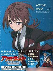 「アクティヴレイド-機動強襲室第八係-」ディレクターズカット版 Vol.1