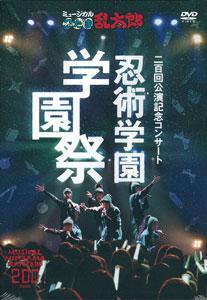 DVD ミュージカル「忍たま乱太郎」忍術学園学園祭[ムービック]《在庫切れ》