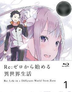 [あみあみ限定特典]DVD Re:ゼロから始める異世界生活 1[ショウゲート]