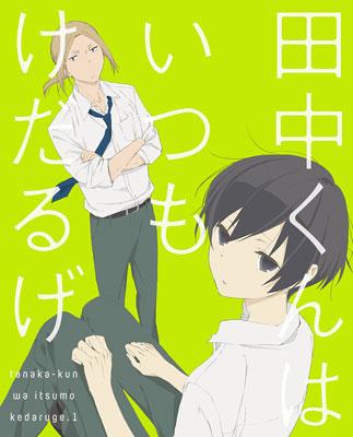 BD 田中くんはいつもけだるげ 1 特装限定版 (Blu-ray Disc)
