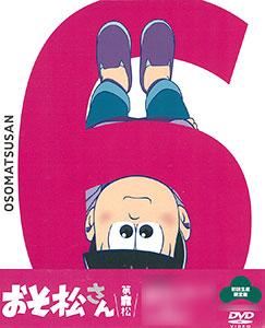 DVD おそ松さん 第六松 初回生産限定版[エイベックス]《在庫切れ》