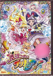 DVD 魔法つかいプリキュア! vol.1