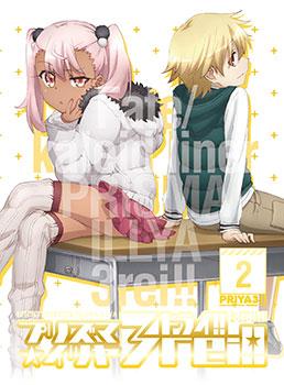 【特典】DVD Fate/kaleid liner プリズマ☆イリヤ ドライ!! DVD限定版 第2巻